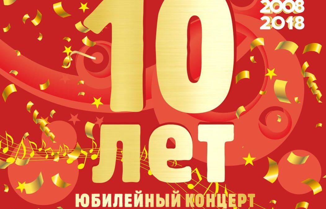 Юбилейный концерт КОНФЕТТИ-10 лет 2008-2018!!!
